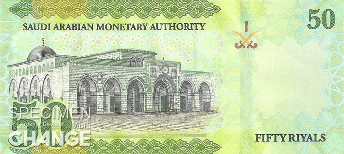 50 riyals saoudiens verso (SAR)